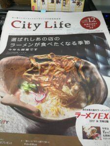 City Lifeの12月号掲載